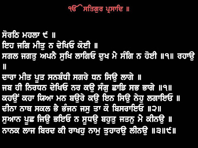 love quotes for him in punjabi. love quotes in punjabi