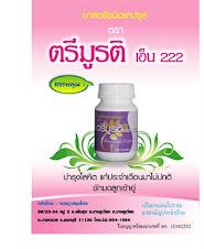 ยาสตรีชนิดแคปซูลตรา ตรีมูรติ เอ็น 222