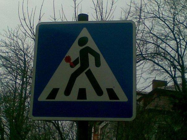 Знак - пешеходный переход
