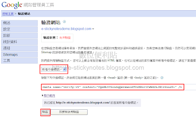 Google 網站管理員工具改善網站曝光率