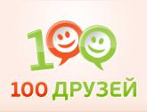 Не имей 100 рублей, а имей 100 друзей!