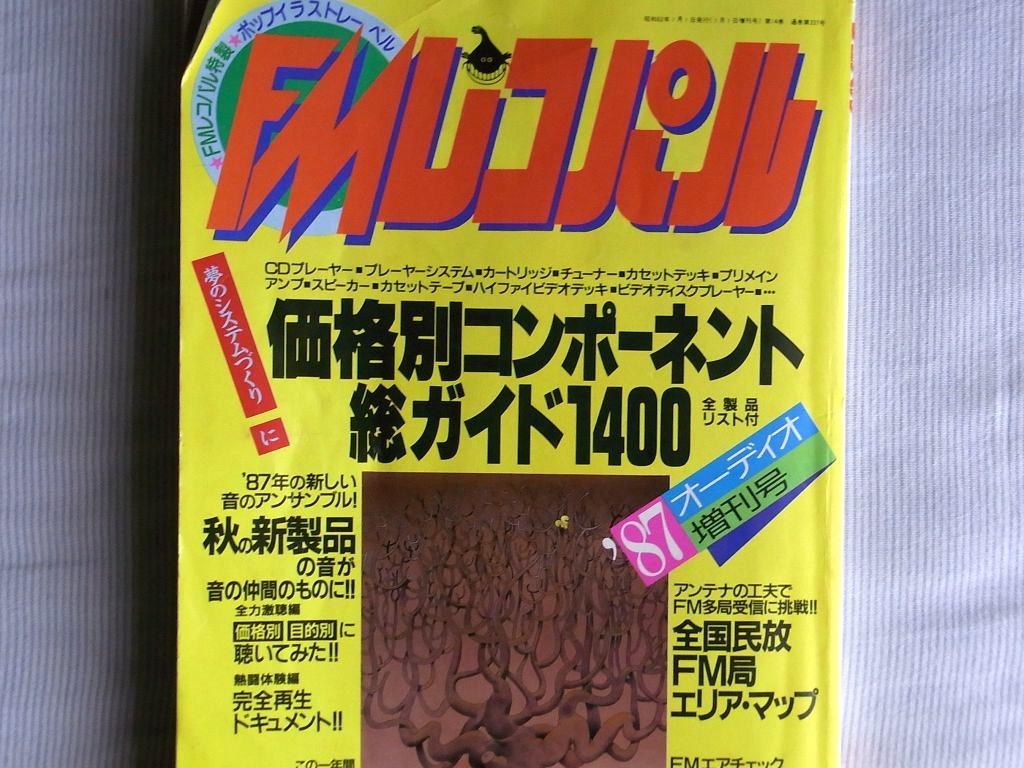 卓上オーディオ (Tabletop Audio): FMレコパル増刊号(1987.1.1)に掲載されているヘッドフォン
