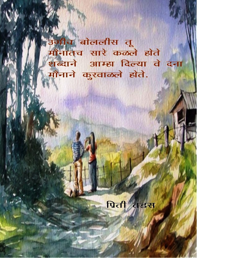 sad love poems in marathi. love poems in marathi. love