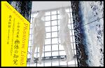 【小谷元彦展<br> 「幽体の知覚」】<br>ゴーストの<br>バージョンアップ