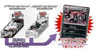 Novas TCG black and white reveladas Blog%2B%25288%2529
