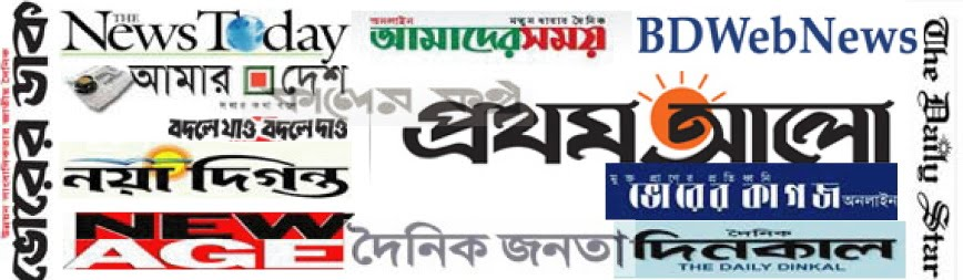 free all bangla newspapers