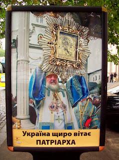 Украина приветствует Патриарха Кирилла