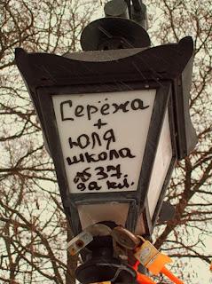 Парковый фонарь на Мостике влюбленных