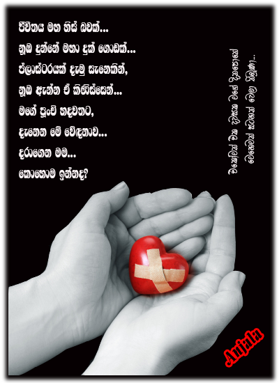 Sad Sinhala Poems About Love