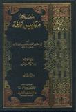 """Mu'jam Maqayeesil Lugha"" by Ibn Fares, 10th.C."