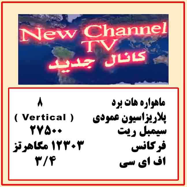 new channel             تلویزیون کانال جدید
