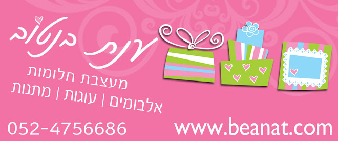 Bentov Anat Designs