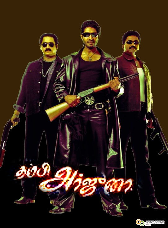 Tamil Akka Thambi