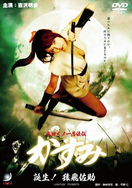 Akiho Yoshizawa's sex scenes in Lady Ninja Kasumi 4