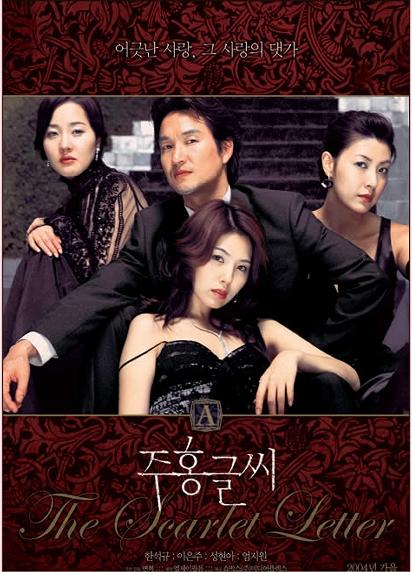 Nude scene of Lee Eun-ju and Seong Hyeon-ah in The Scarlet Letter (2004)