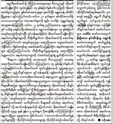 >Inzali Maung Maung