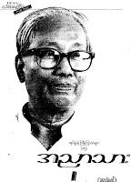 >Aunt Maung poem on Mandela