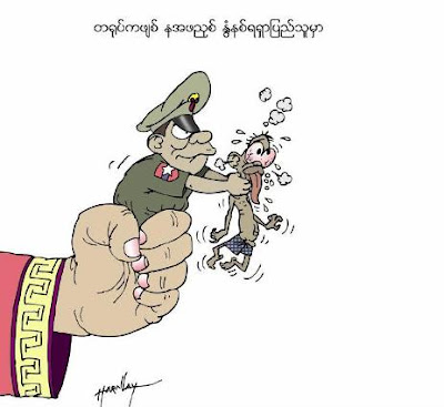 Cartoon Han Lay – Behind Burmese, there's Burmese Generals. – MoeMaKa in  English