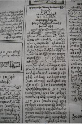 >U Shwe Ohn passes away