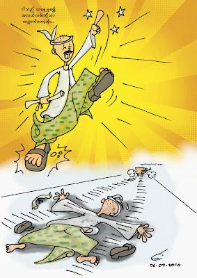 >Cartoon Maung Maung San – Third Force