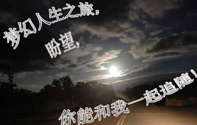 梦幻人生之旅,盼望你能和我一起追随