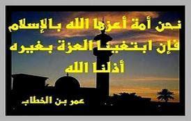 عزتنا في الإسلام