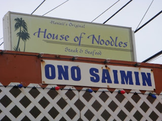 House of Noodles, Kauai, Hawaii