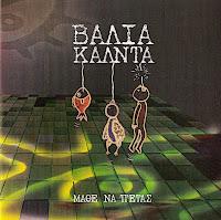 [Balia+Kalnta_Ma8e+na+petas_Front.jpg]