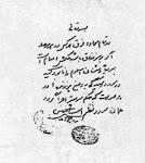 متن فرمان خمینی، برای اعدامهای سال ۱۳۶۷