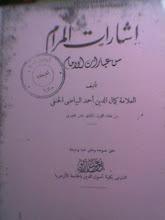 ISYARATUL MARAM, KARYA IMAM AL-BAYADHY AL-HANAFY