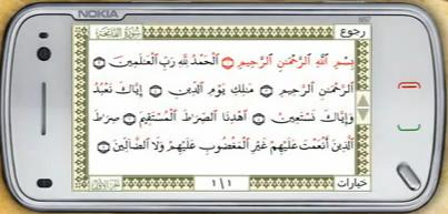 Quran for symbian phones