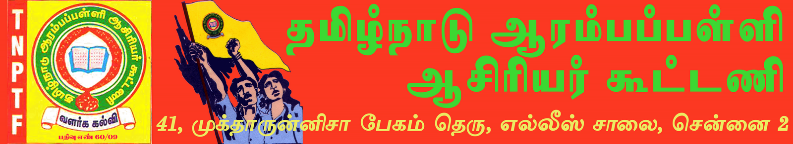 TNPTF TAMILNADU PRIMARY SCHOOL TEACHERS FEDERATION