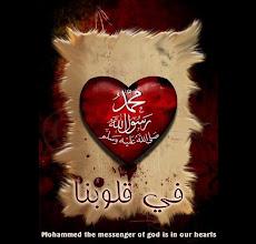 شعار محمد رسول الله