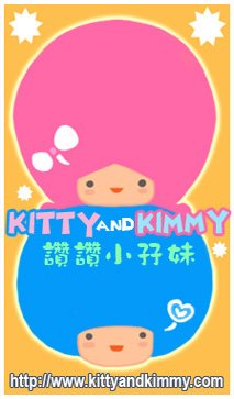 KITTY and KIMMY