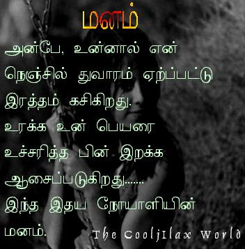 love poems tamil. Tamil Love Poems Images: Tamil