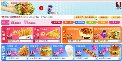 肯德基KFC折價券優惠卷