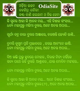 old oriya-odia bhajana ki sundara aaha