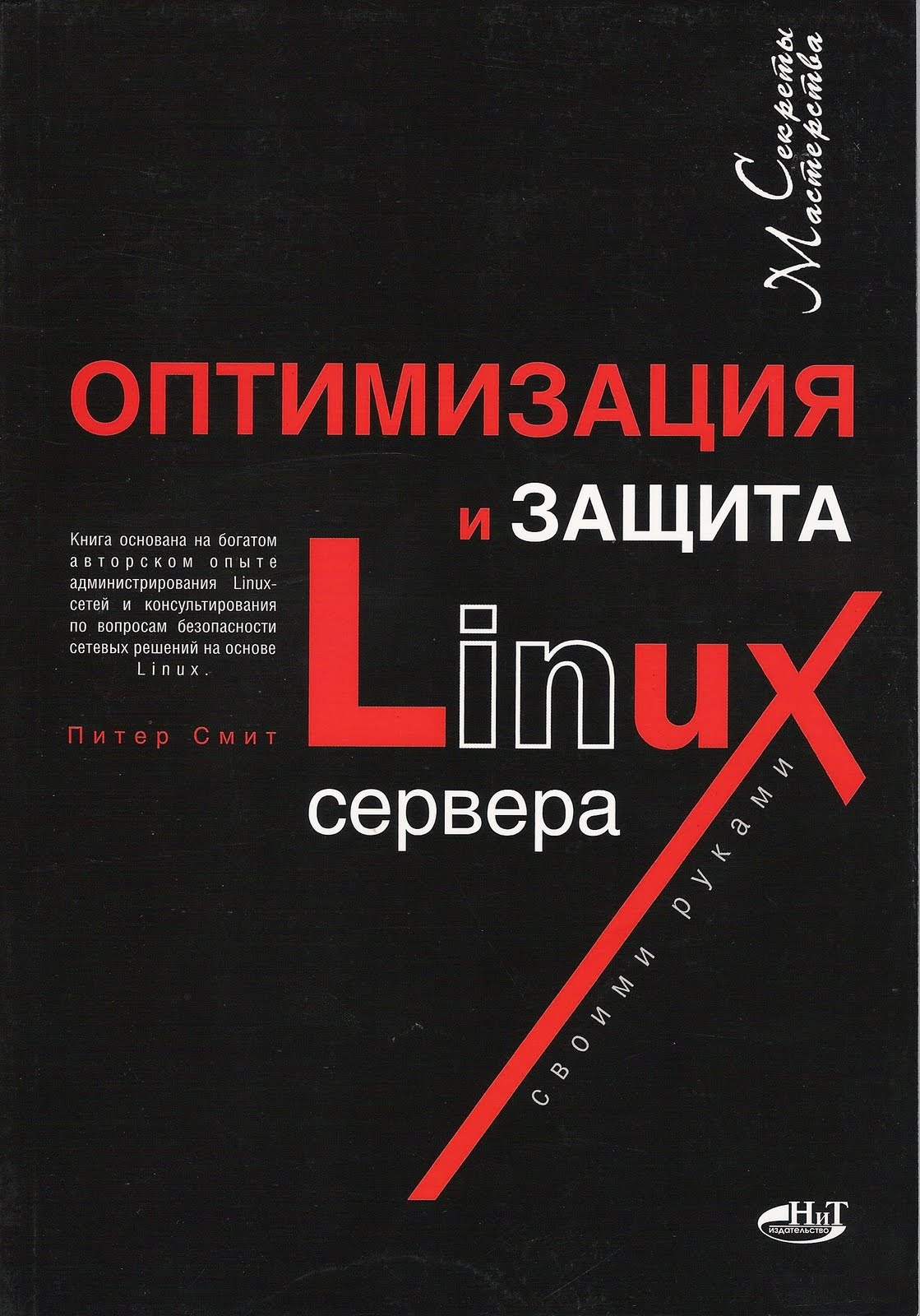 Сервер своими руками linux