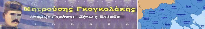 Μητρούσης Γκογκολάκης