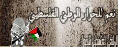 الملتقى الفلسطيني للحوار