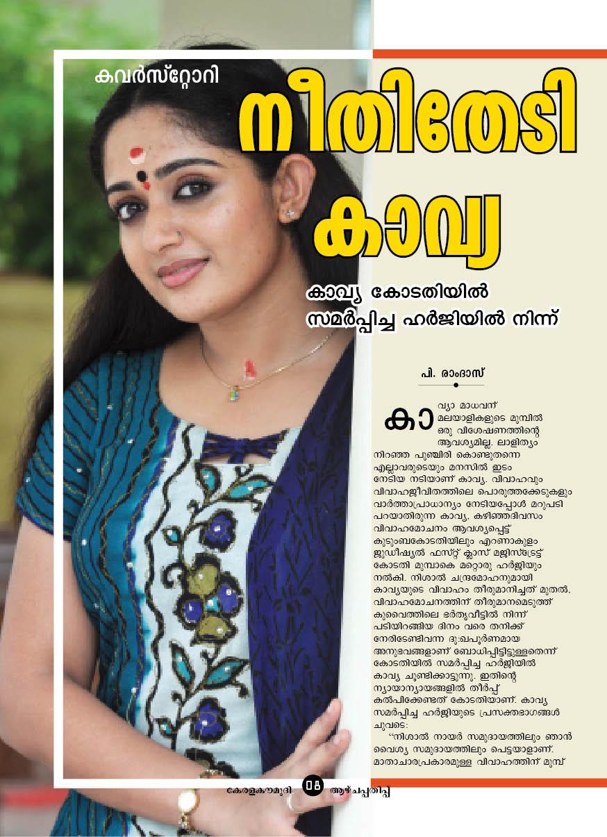 Malayalam News: [www.keralites.net] kavya madhavan ...