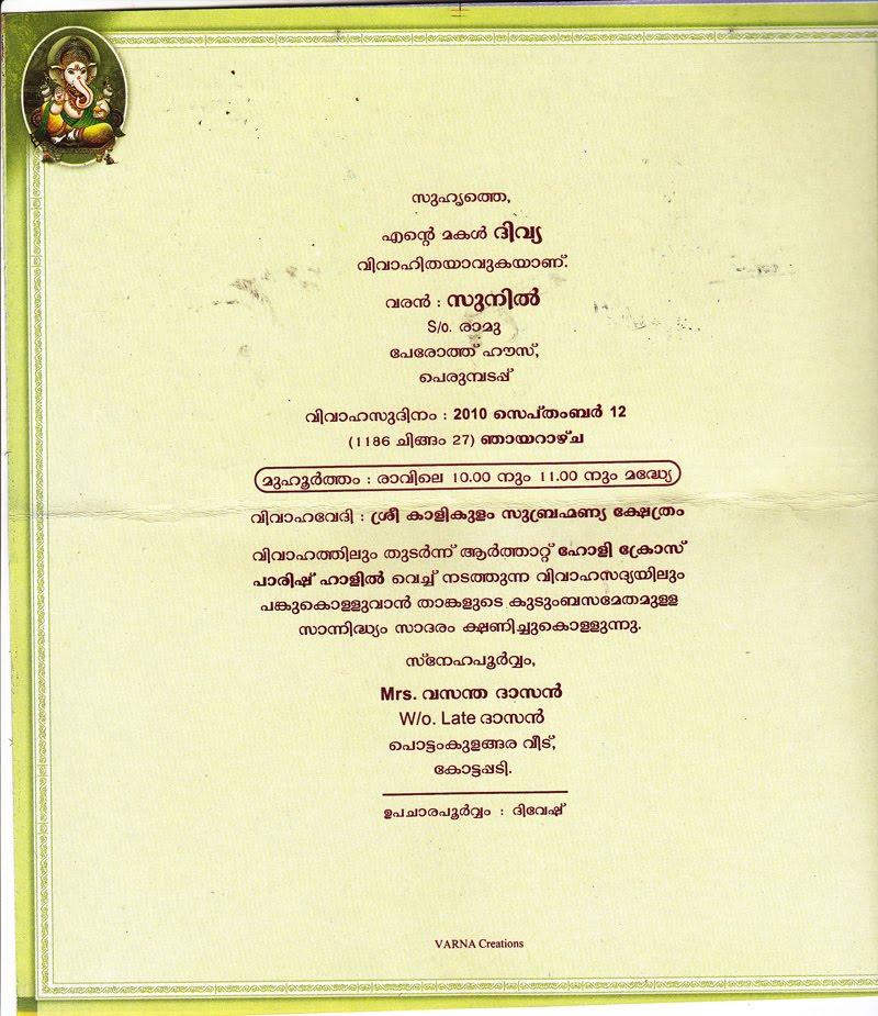 wedding invitation wording in malayalam ~ yaseen for Muslim Wedding Invitation Wordings In Malayalam malayalam news [www keralites net] need help ➤ wedding invitation wording muslim wedding invitation wordings in malayalam