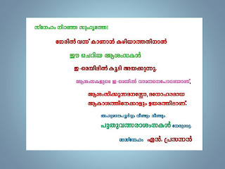 wwwkeralitesnet malayalam new year greetings power point show with music