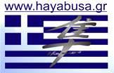 ΟΙ ΚΑΛΟΙ ΜΑΣ ΦΙΛΟΙ ΤΗΣ ΛΕΣΧΗΣ HAYABUSA