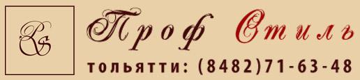 Торговое оборудование в Тольятти и Самаре на заказ
