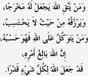 :: Ayat Seribu Dinar ::