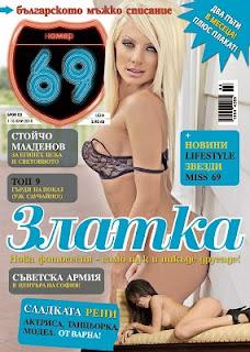 Златка Райкова на корицата на списание Номер 69