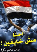 مش خايفيــــــــــــن