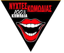 ΝΥΧΤΕΣ ΚΩΜΩΔΙΑΣ            Comedy Club Aιολου 48-50 Μετρο Μοναστηρακι  τηλ.2103311009 6973371601