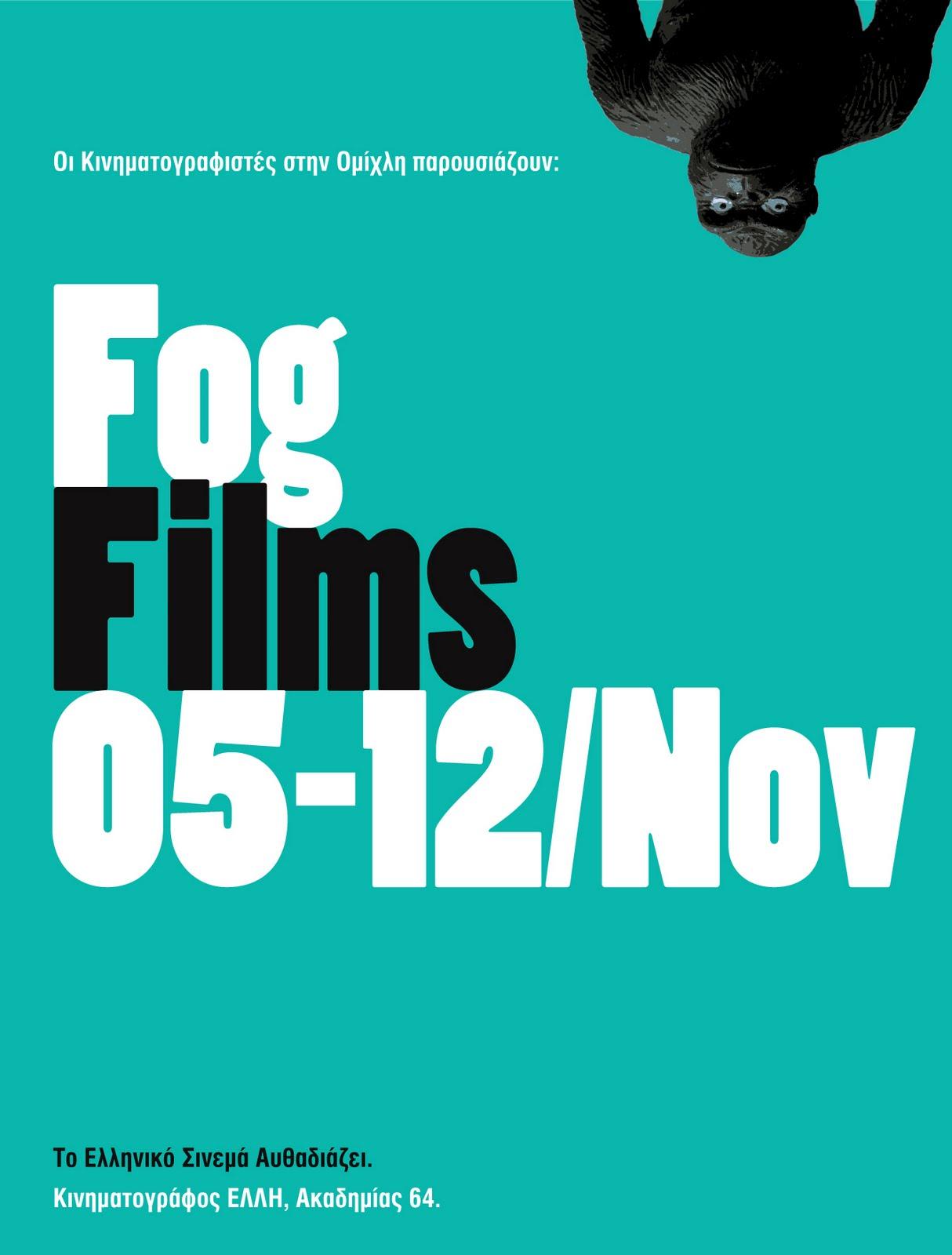 [Fog+Filmsφιναλ+ποστερ+50x70.jpg]